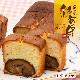 信濃 彩旬果(フルーツミックス・栗)2種2本 賞味期間:20日間(冷蔵) 販売期間:9月16日〜2月