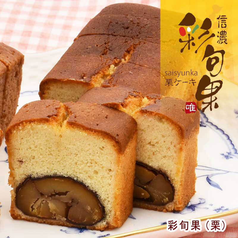 信濃 彩旬果(チョコナッツ・栗)2種2本 賞味期間:20日間(冷蔵) 販売期間:9月〜2月