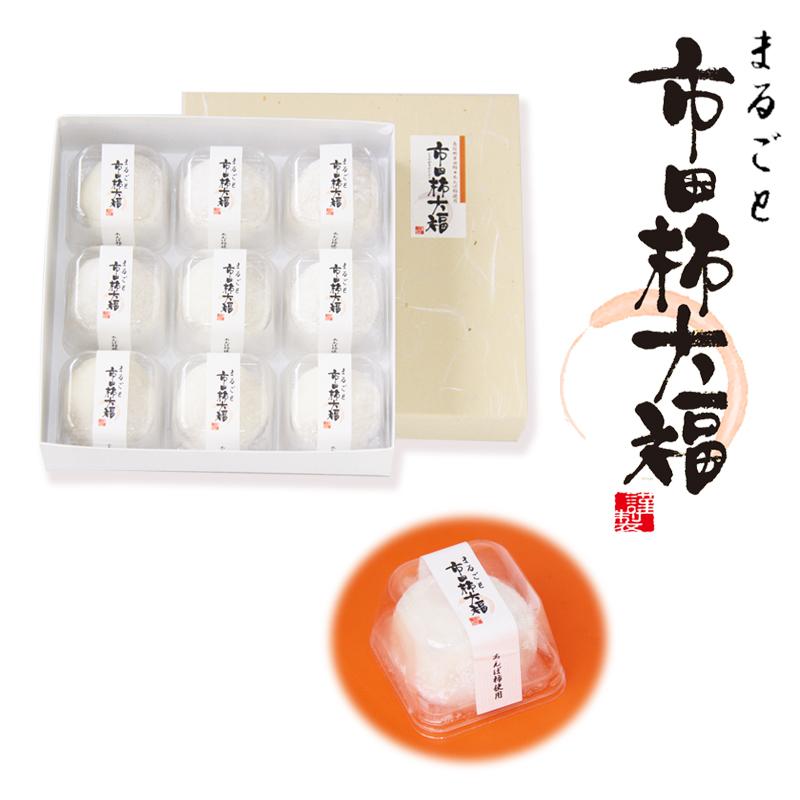 まるごと市田柿大福 9個 賞味期間:30日間(冷凍) 通年販売