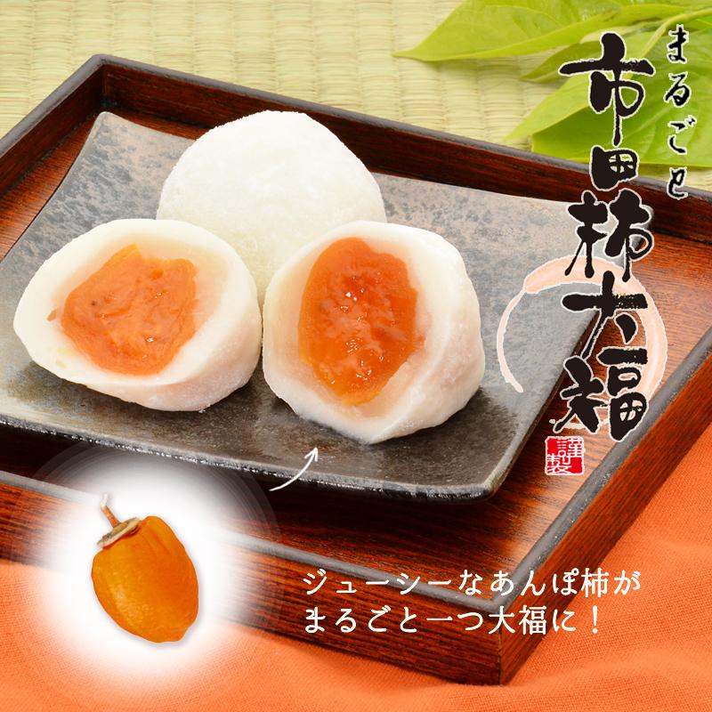 まるごと市田柿大福 4個 賞味期間:30日間(冷凍) 通年販売