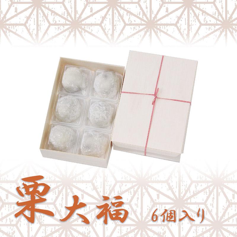 栗大福 6個 賞味期間:30日間(冷凍)販売:9月〜2月