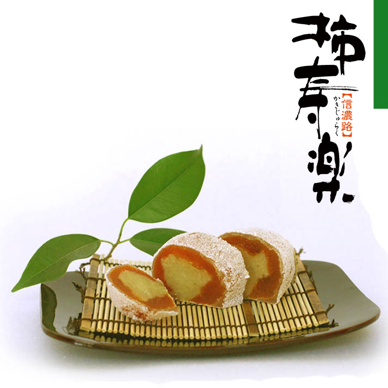 柿寿楽(かきじゅらく)4個【化粧箱】 賞味期間:20日間(常温)通年販売