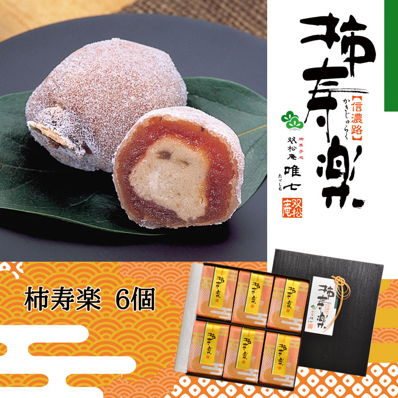 柿寿楽(かきじゅらく)6個【化粧箱】 賞味期間:20日間(常温)通年販売