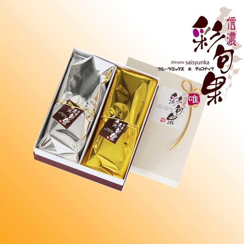信濃 彩旬果(フルーツミックス・チョコナッツ)2種2本 賞味期間:30日間(常温)通年販売