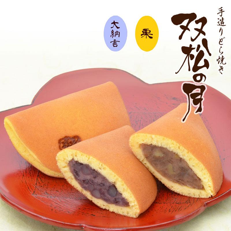 双松の月(大納言・栗)詰合せ 10個 賞味期間:14日間(常温) 販売期間:9月〜2月
