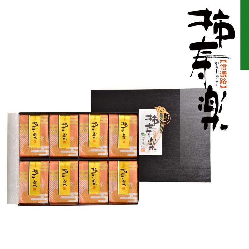 柿寿楽(かきじゅらく)8個【化粧箱】 賞味期間:20日間(常温)通年販売