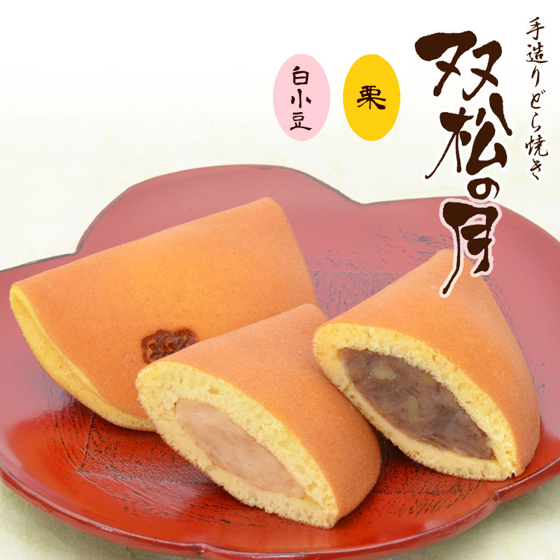 双松の月(白小豆・栗)詰合せ 10個 賞味期間:14日間(常温) 販売期間:9月〜2月