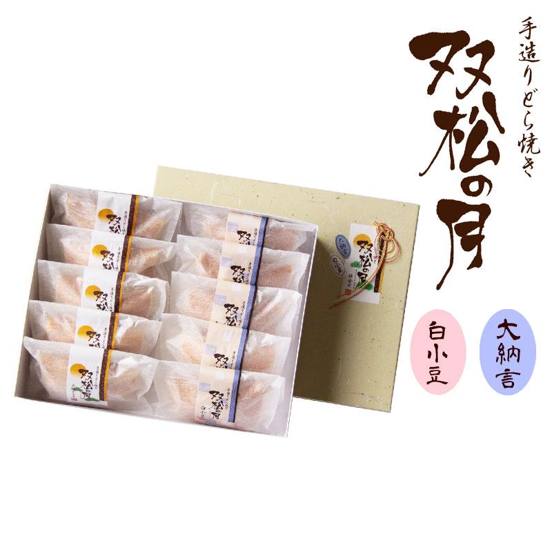 双松の月(大納言・白小豆)詰合せ 10個 賞味期間:20日間(常温)