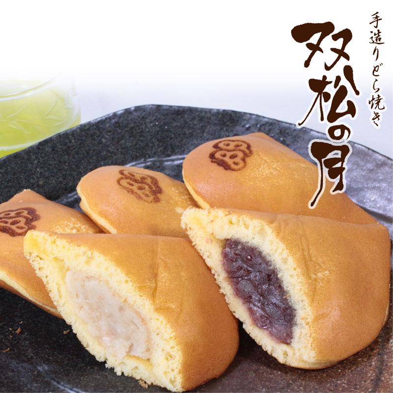 双松の月(大納言・白小豆)詰合せ 10個 賞味期間:20日間(常温) 通年販売