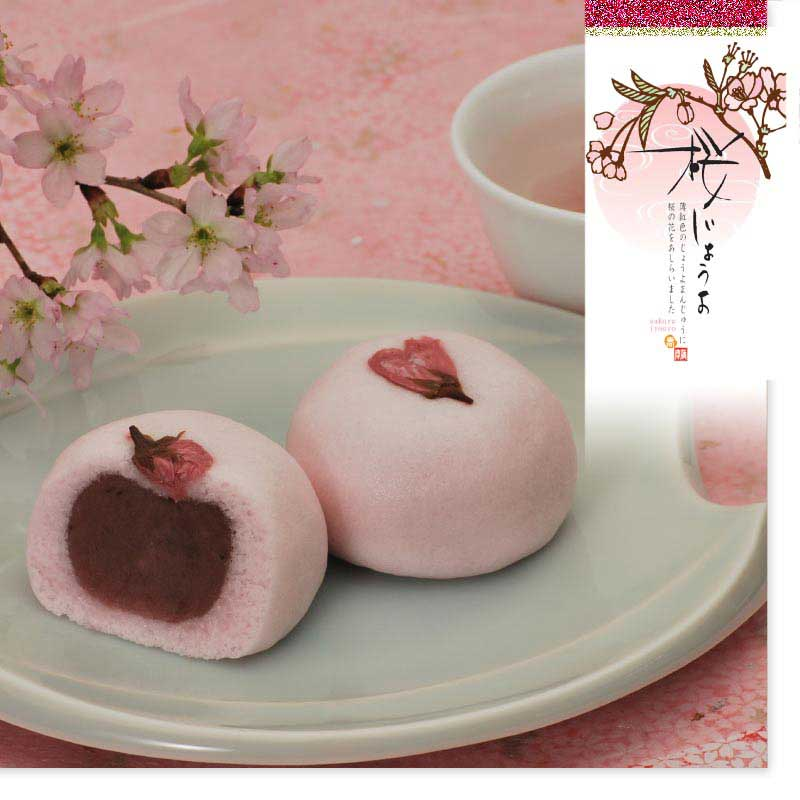 桜じょうよ饅頭 6個 賞味期間:14日間(常温)2月〜4月春限定