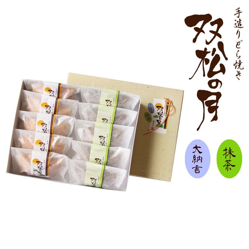 双松の月(大納言・抹茶)詰合せ 10個 賞味期間:14日間(常温) 販売期間:4月〜8月