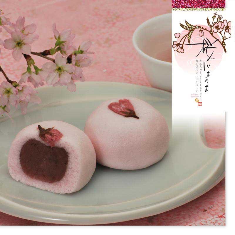 桜じょうよ饅頭 9個 賞味期間:14日間(常温)2月〜4月春限定