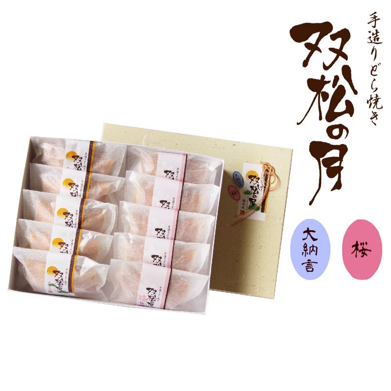 双松の月(大納言・桜)詰合せ 10個 賞味期間:14日間(常温) 販売期間:2月〜4月