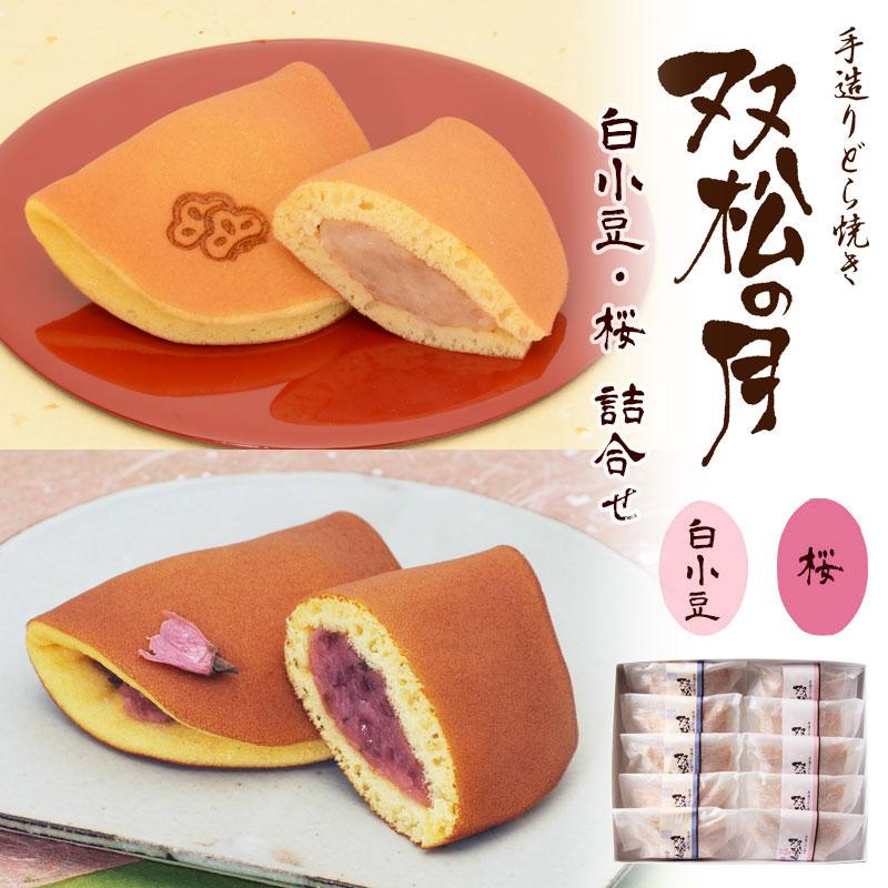 双松の月(白小豆・桜)詰合せ 10個 賞味期間:14日間(常温) 販売期間:2月〜4月