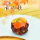 上生菓子「梢の秋」6個入(化粧箱) 賞味期限:冷凍30日間