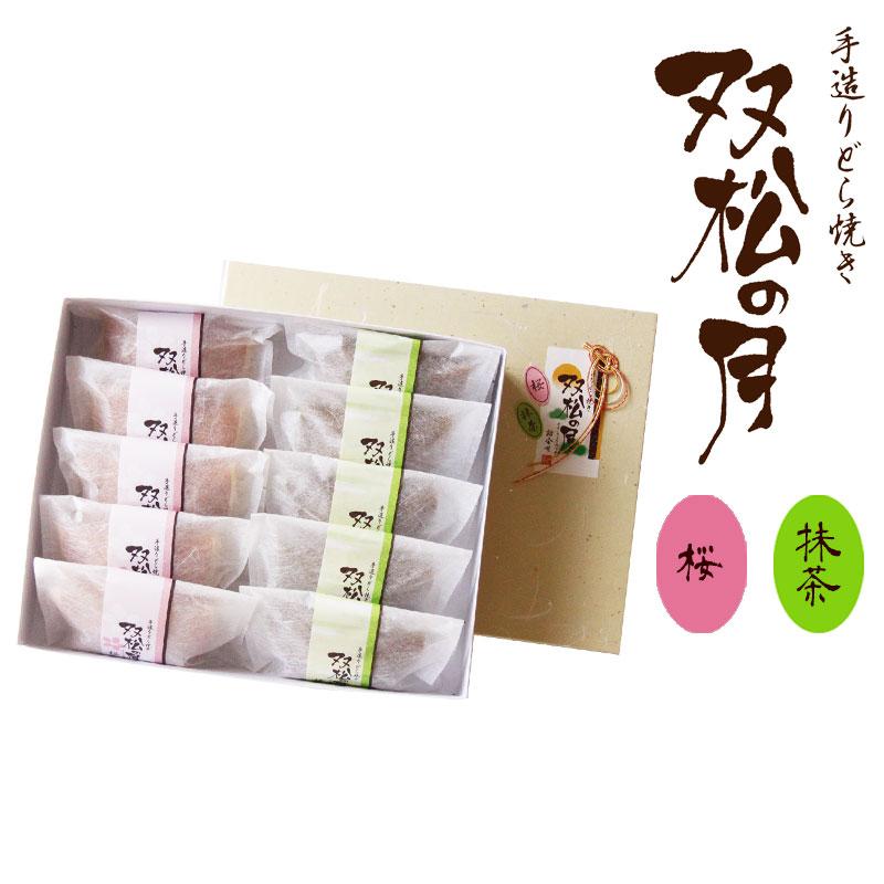 双松の月(桜・抹茶)詰合せ 10個 賞味期間:14日間(常温) 販売期間:4月