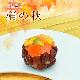 【10/7〜再入荷予定】上生菓子「梢の秋」8個入(4個入×2段・化粧箱) 賞味期限:冷凍30日間