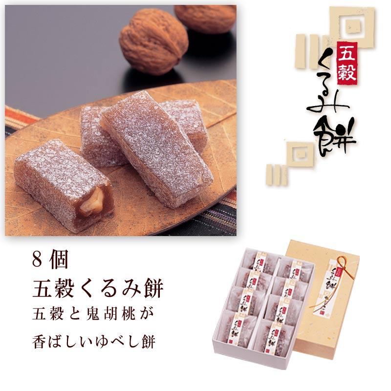 五穀くるみ餅 8個   賞味期間:20日間(常温)通年販売