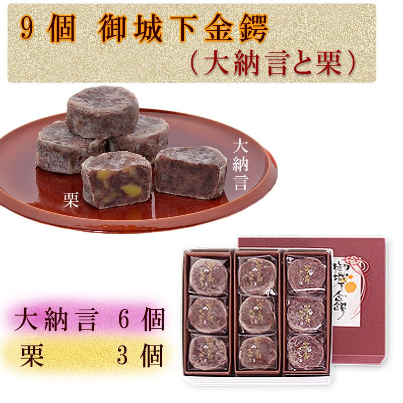 9個 御城下金鍔【大納言と栗】(大納言6個、栗3個)賞味期間:7日間 通年販売