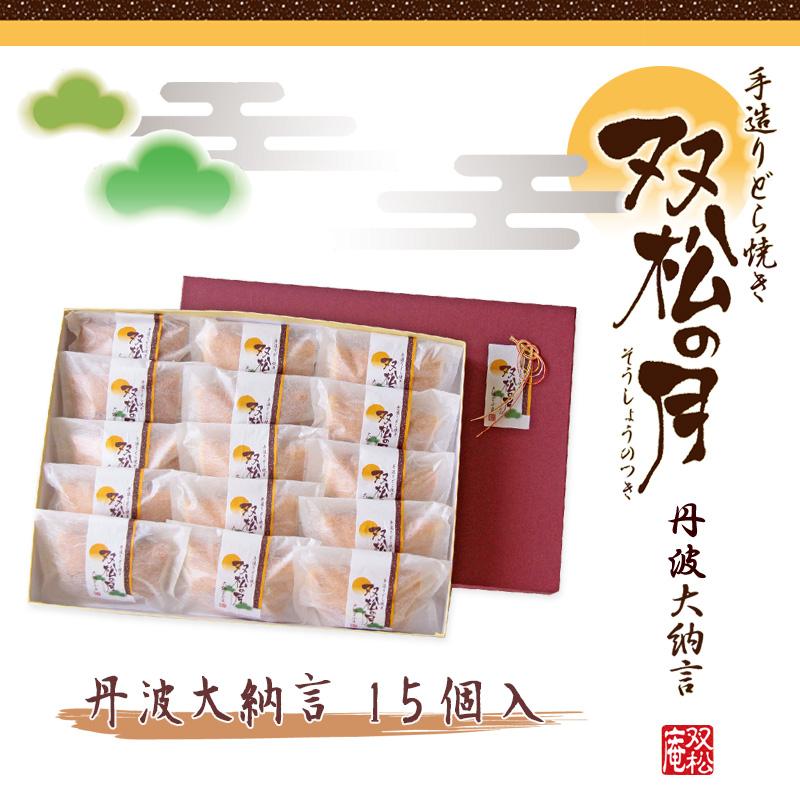 双松の月 大納言 15個 賞味期間:20日間(常温)通年販売