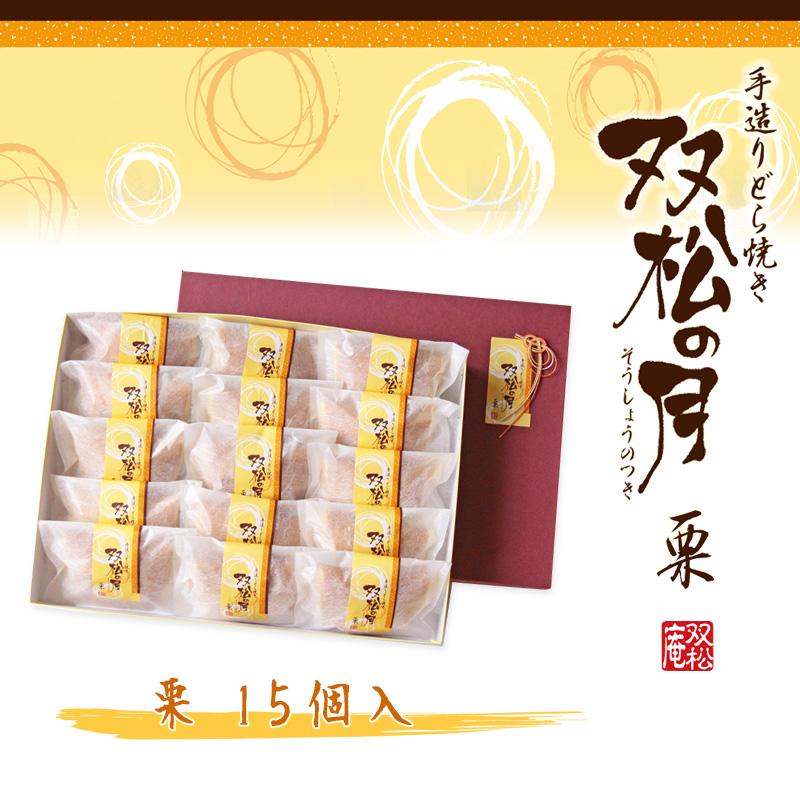 双松の月 栗 15個 賞味期間:14日間(常温)9月〜2月秋冬限定
