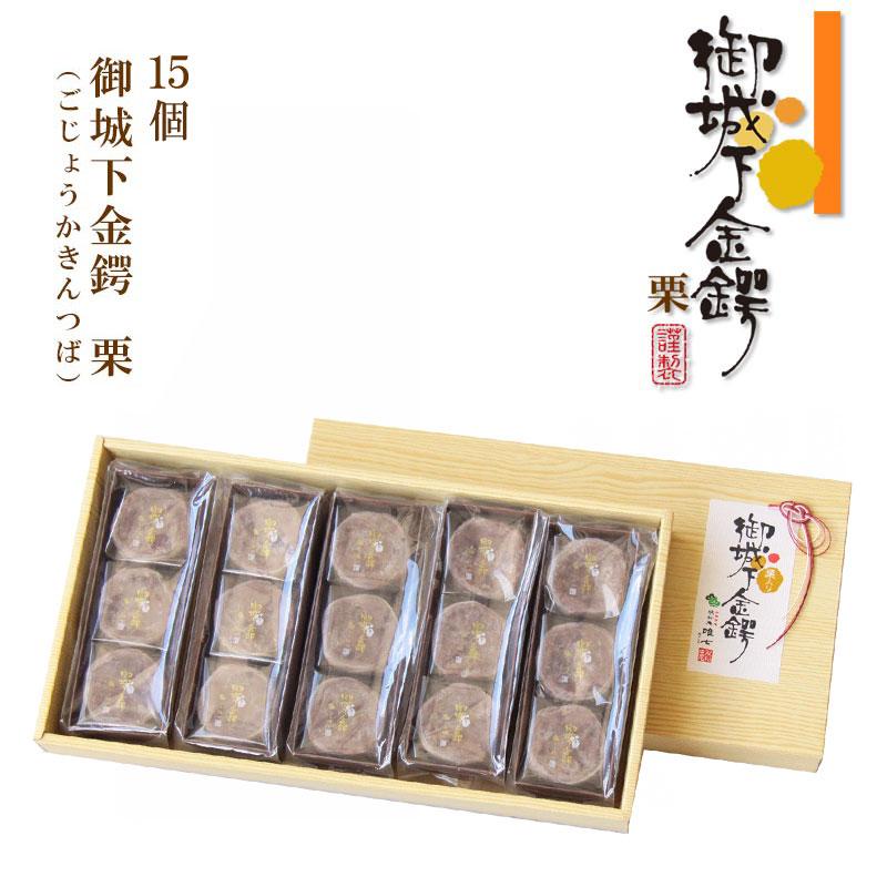 御城下金鍔 栗 15個 賞味期間:7日間(常温)通年販売