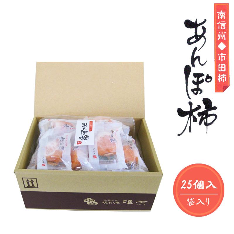 冷凍 市田柿あんぽ 25個 冷凍30日(冷凍便) 通年販売