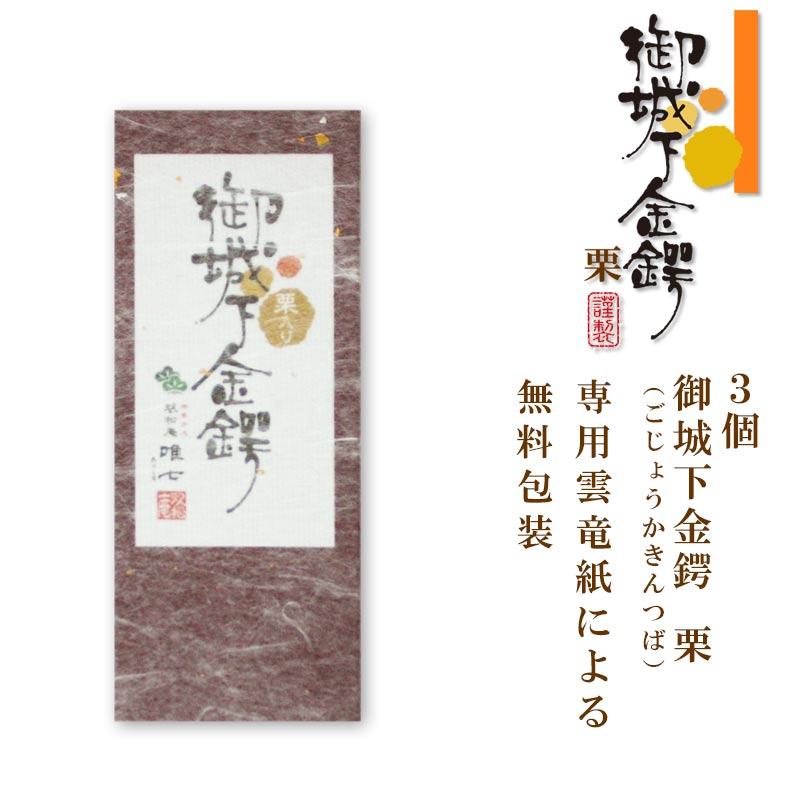 御城下金鍔 栗 3個 賞味期間:7日間(常温)通年販売