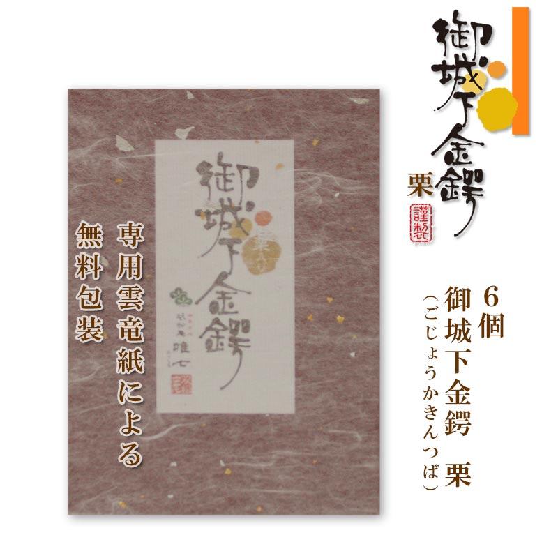 御城下金鍔 栗 6個 賞味期間:7日間(常温)通年販売