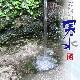猿庫の泉「寒水」4個 賞味期間:冷凍30日(冷凍便)販売期間:4月〜8月