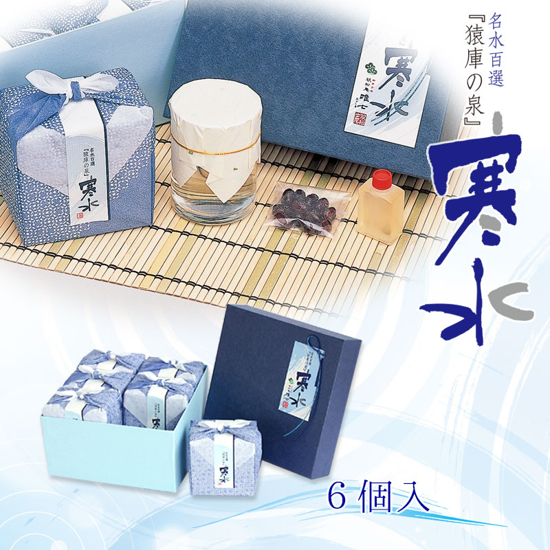 猿庫の泉「寒水」6個 賞味期間:冷凍30日間(冷凍便)販売期間:4月〜8月