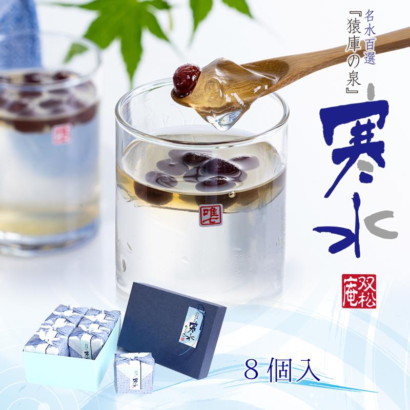 猿庫の泉「寒水」8個 賞味期間:冷凍30日間(冷凍便)販売期間:4月〜8月