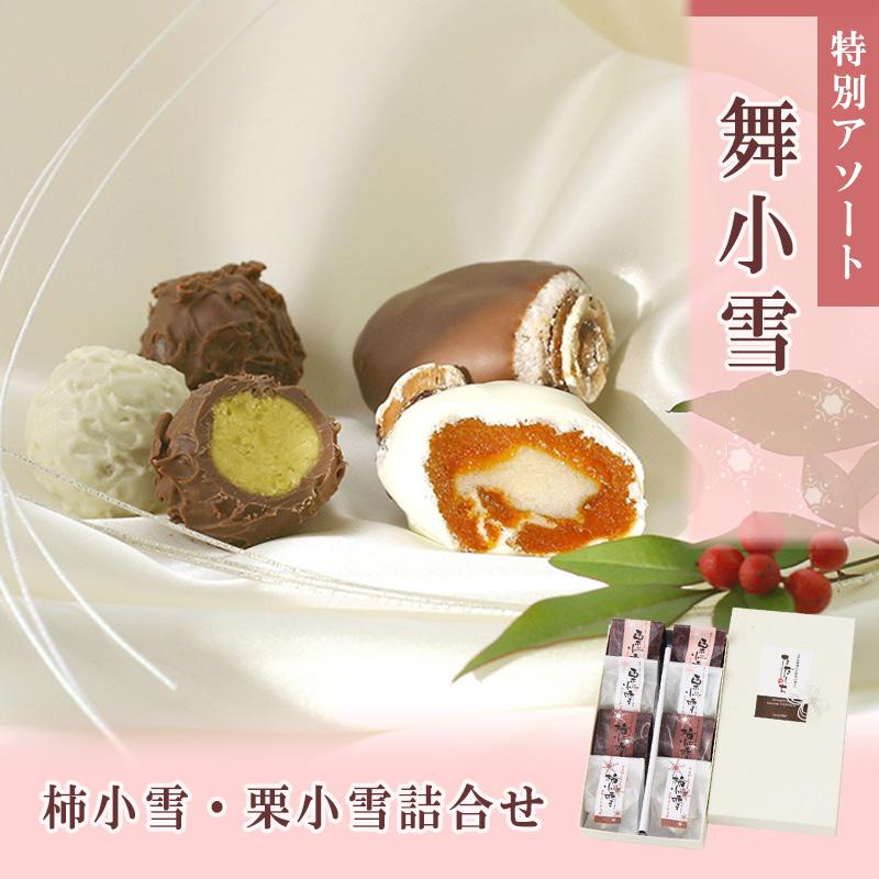特別アソート「舞小雪」 8個 賞味:30日間(常温)販売期間 12月〜2月