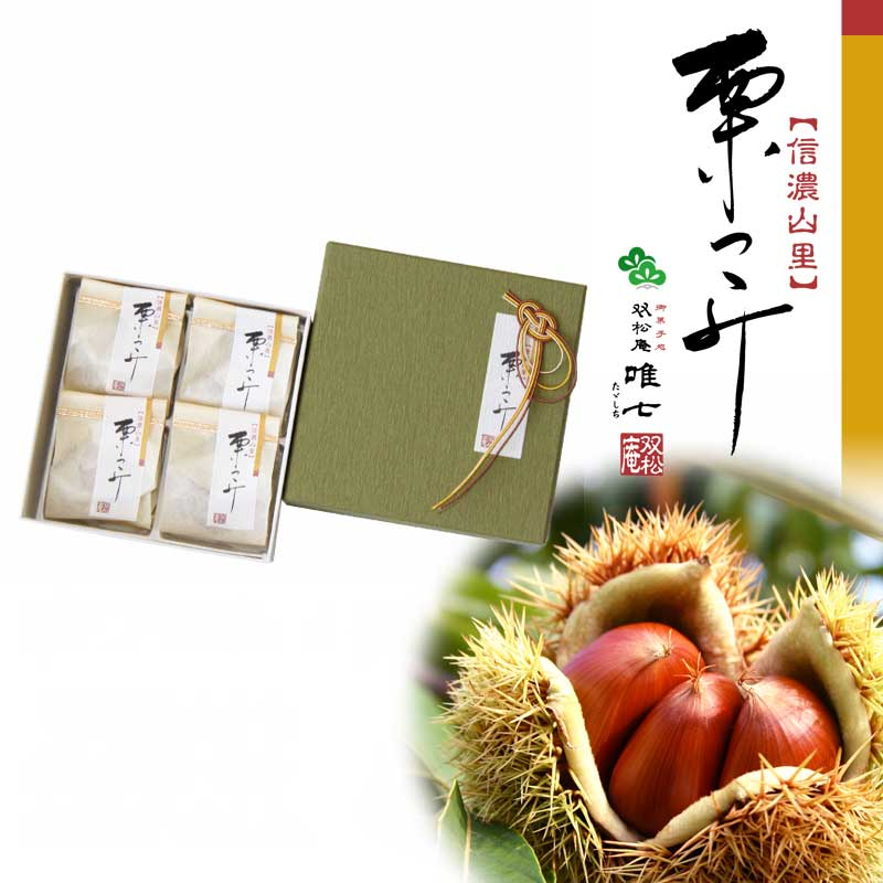 信濃山里「栗つつみ」4個 賞味期間:7日間(常温)通年販売