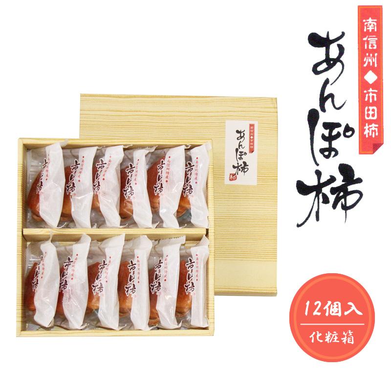 冷凍 市田柿あんぽ 12個 冷凍30日(冷凍便) 通年販売