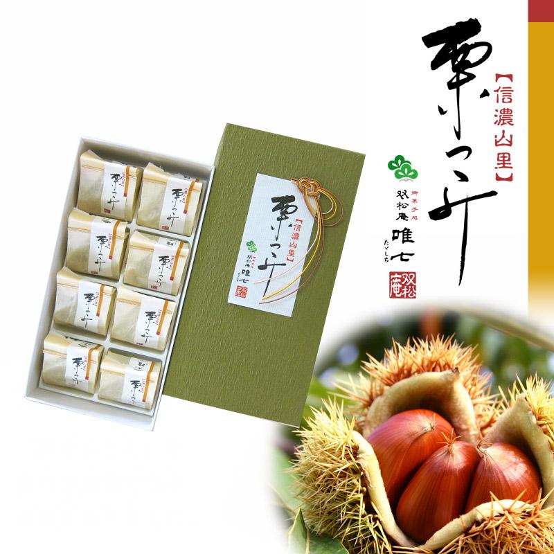 信濃山里「栗つつみ」8個 賞味期間:7日間(常温)通年販売