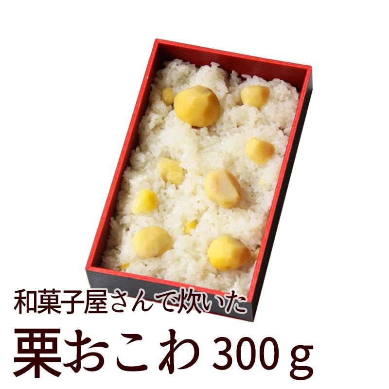 栗おこわ300g 冷凍便 賞味期限:冷凍30日 販売期間9月〜2月