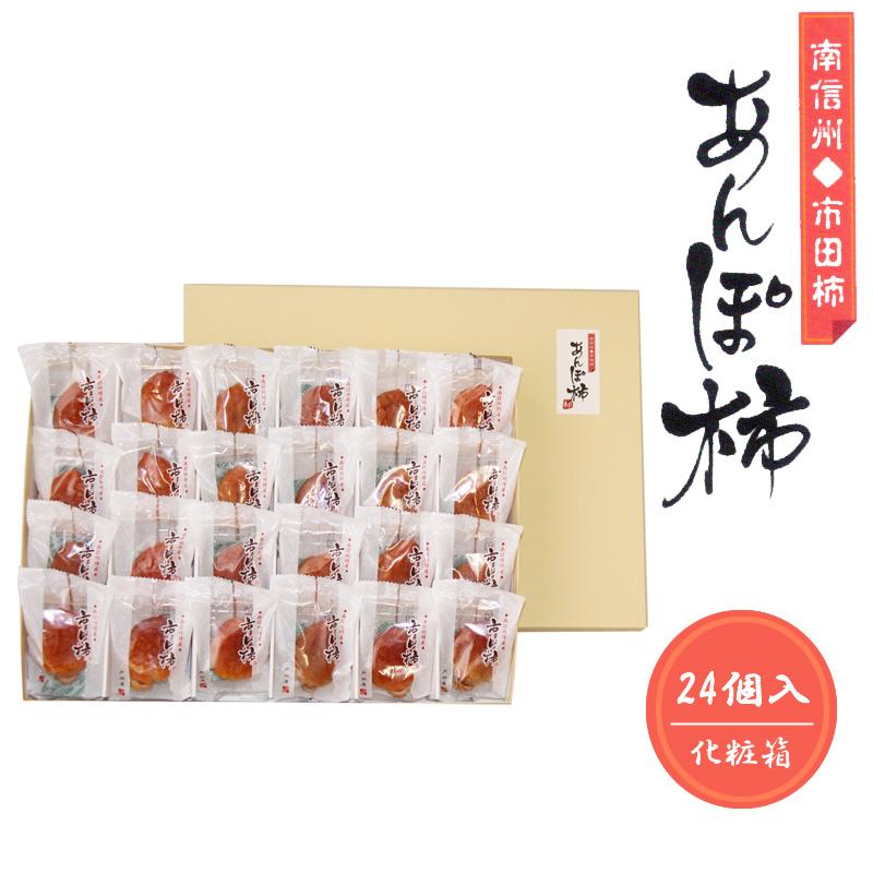 冷凍 市田柿あんぽ 24個 冷凍30日(冷凍便) 通年販売