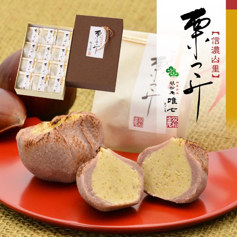 信濃山里「栗つつみ」12個 賞味期間:7日間(常温)通年販売