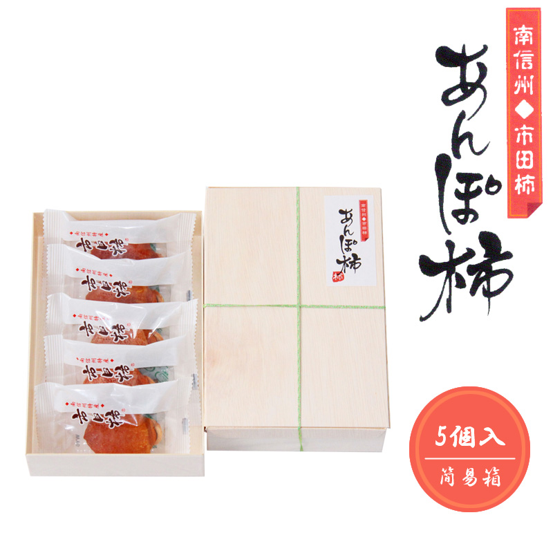 冷凍 市田柿あんぽ 5個 冷凍30日(冷凍便) 通年販売