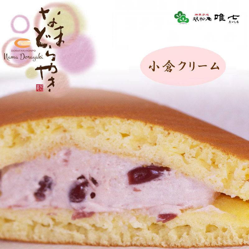 なまどらやき(小倉クリーム) 10個 賞味期間:14日間(冷凍)通年販売