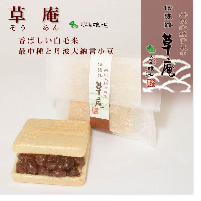 信濃路 草庵(そうあん) 10個 賞味期間:20日間(常温)通年販売