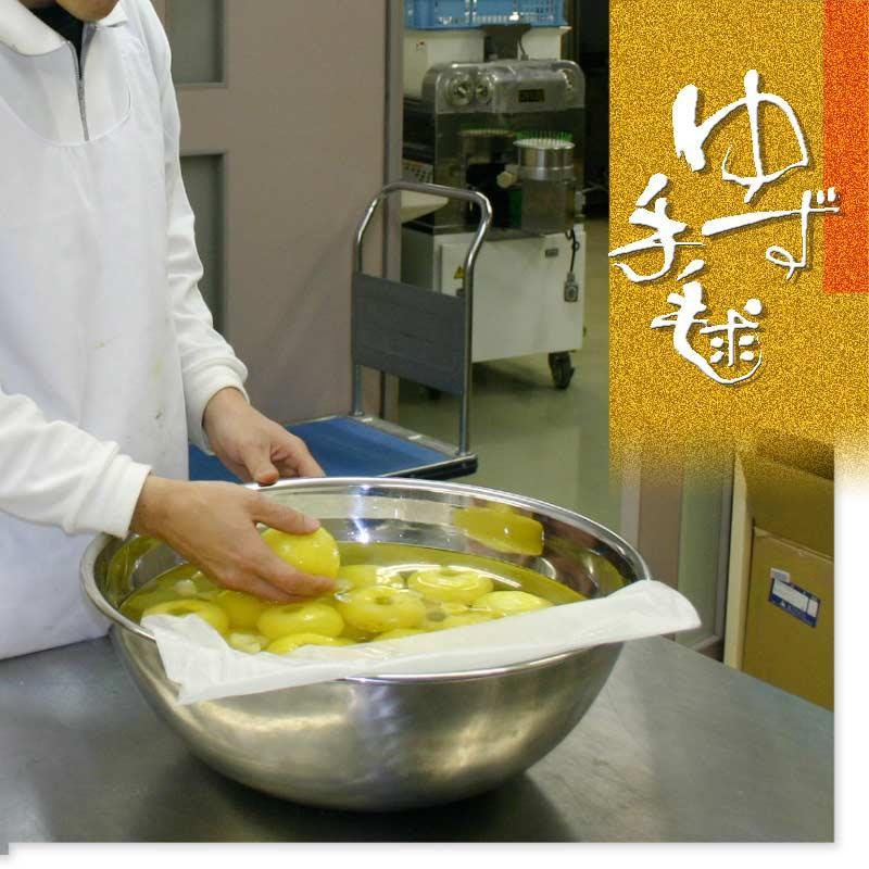 ゆず手毬 1個 賞味期間:20日間(常温)販売期間12月〜2月