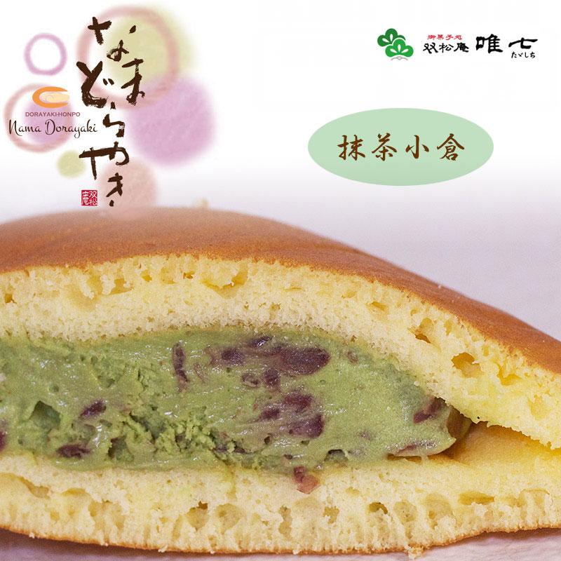 なまどらやき(抹茶小倉) 5個 賞味期間:14日間(冷凍)通年販売