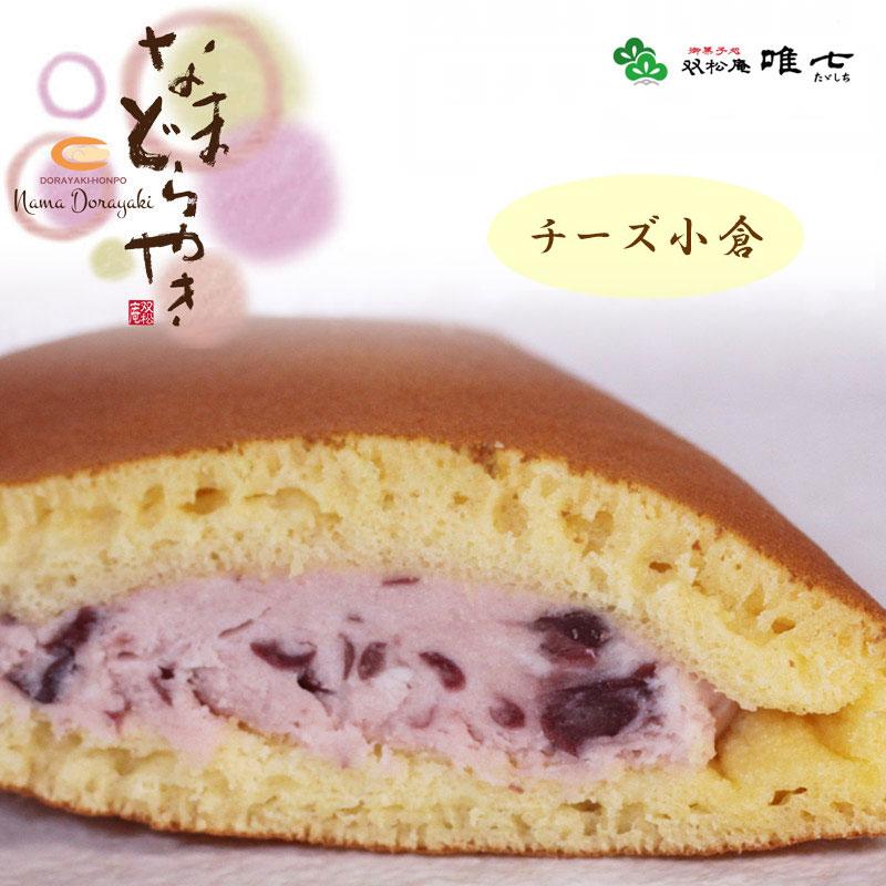 なまどらやき(チーズ小倉) 5個 賞味期間:14日間(冷凍)通年販売