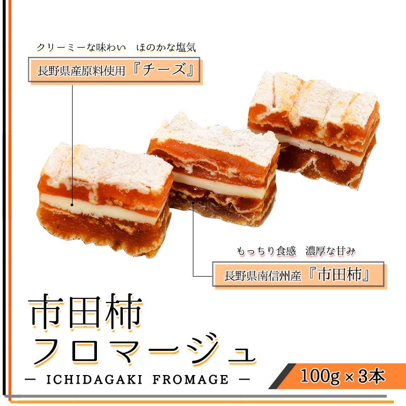 市田柿フロマージュ 100g×3本入 ≪要冷凍≫賞味期間:製造日より1年