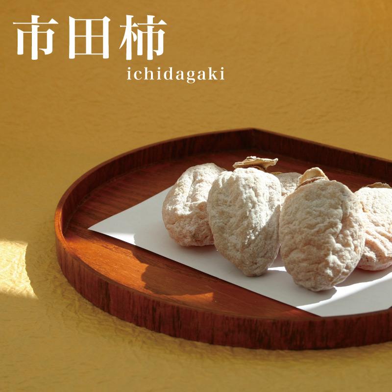 市田柿(干し柿)1kg簡易袋入り 賞味:60日間 12月14日〜3月末