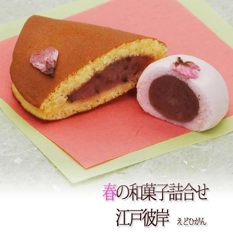 春の和菓子詰合せ【江戸彼岸】 6個 賞味期間:14日間(常温)2月〜4月