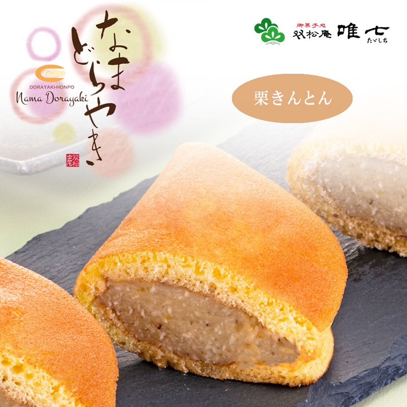 なまどらやき(栗きんとん) 10個 賞味期間:14日間(冷凍)通年販売