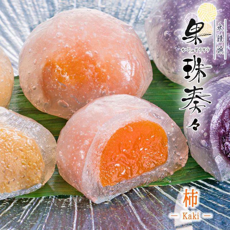 水饅頭 果珠奏々(かじゅそうそう)9個入【化粧箱】 賞味期間:冷凍30日間